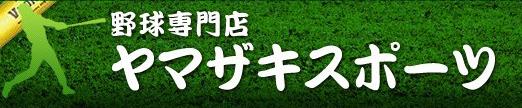 湯もみ型付け 野球専門店ヤマザキスポーツ